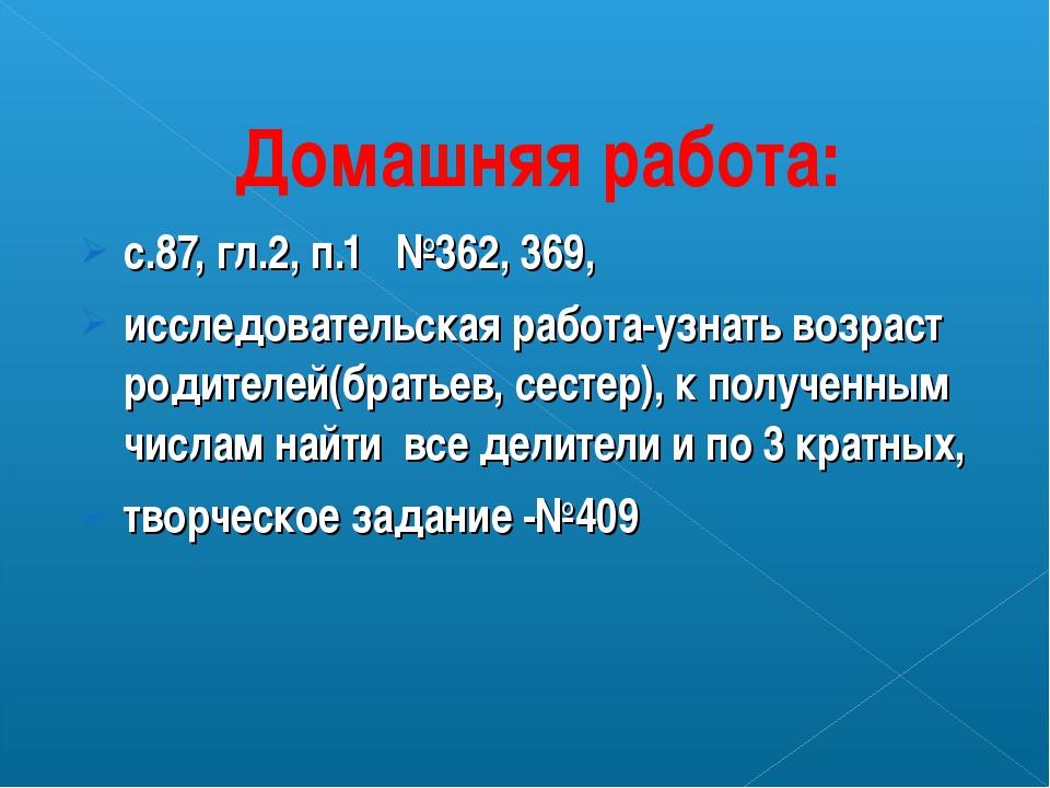 Домашняя работа: с.87, гл.2, п.1 №362, 369, исследовательская работа-узнать в...