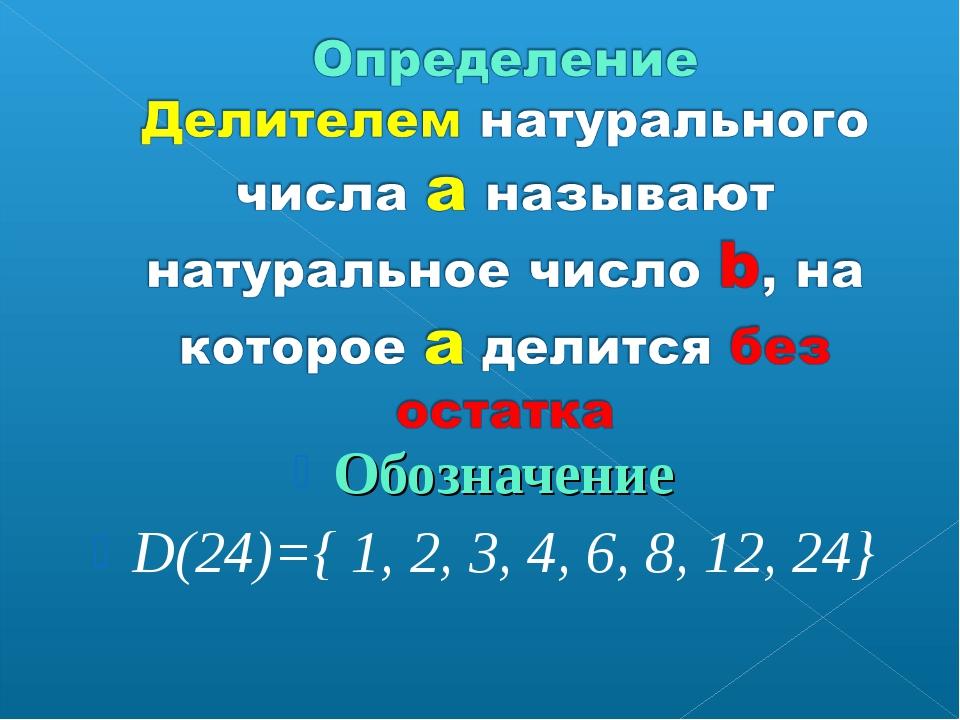 Обозначение D(24)={ 1, 2, 3, 4, 6, 8, 12, 24}