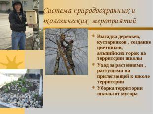 Система природоохранных и экологических мероприятий Высадка деревьев, кустарн