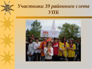 Участники 39 районного слета УПБ