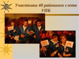 Участники 40 районного слета УПБ