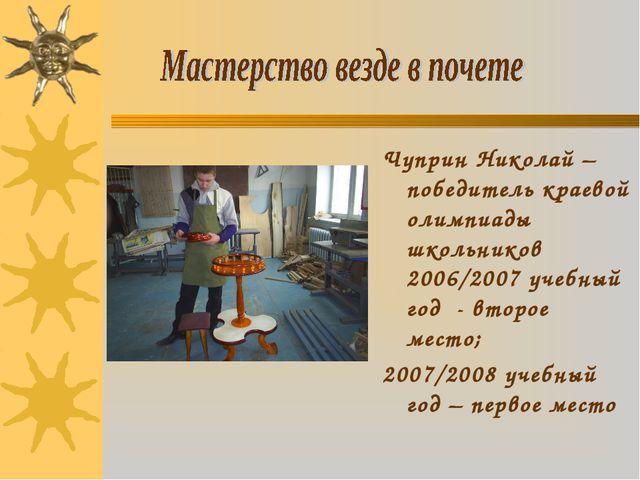 Чуприн Николай – победитель краевой олимпиады школьников 2006/2007 учебный го...