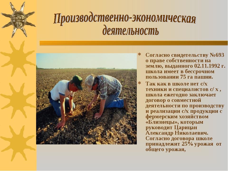 Согласно свидетельству №693 о праве собственности на землю, выданного 02.11.1...