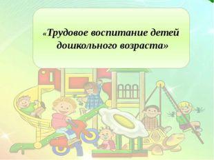 : «Лучшая форма наследства, оставляемого родителями своим детям, это не день