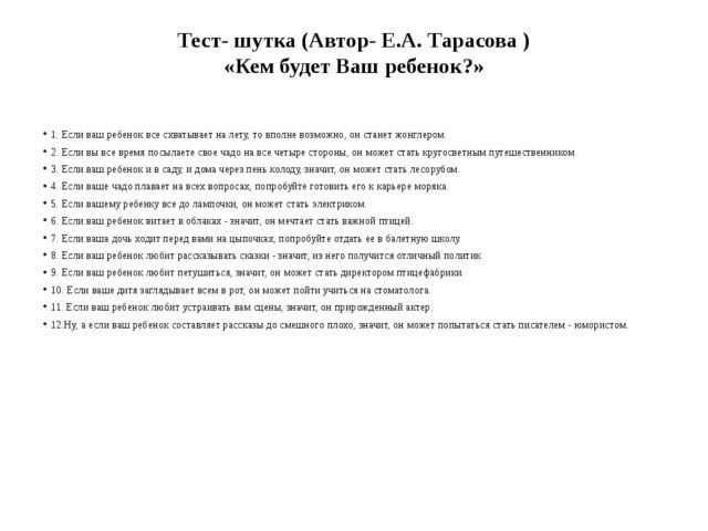 Тест- шутка (Автор- Е.А. Тарасова ) «Кем будет Ваш ребенок?» 1. Если ваш ребе...