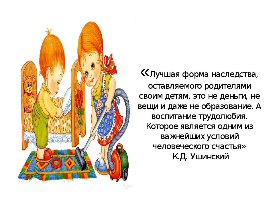 «Лучшая форма наследства, оставляемого родителями своим детям, это не деньги,...