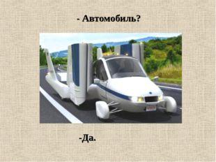 - Автомобиль? -Да.