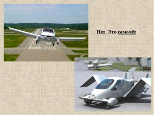 Нет. Это самолёт!