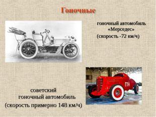 гоночный автомобиль «Мерседес» (скорость -72 км/ч) советский гоночный автомо