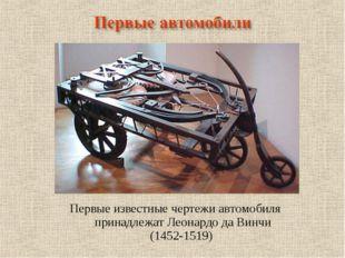 Первые известные чертежи автомобиля принадлежат Леонардо да Винчи (1452-1519)