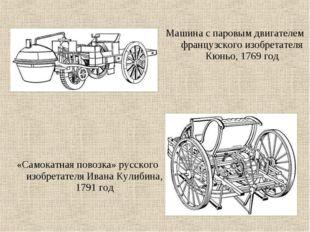 «Самокатная повозка» русского изобретателя Ивана Кулибина, 1791 год Машина с