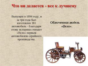 Облегченная модель «Вело». Выпущен в 1894 году, и за три года был изготовлен