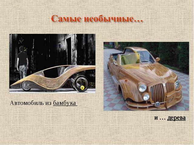 Автомобиль из бамбука и … дерева .