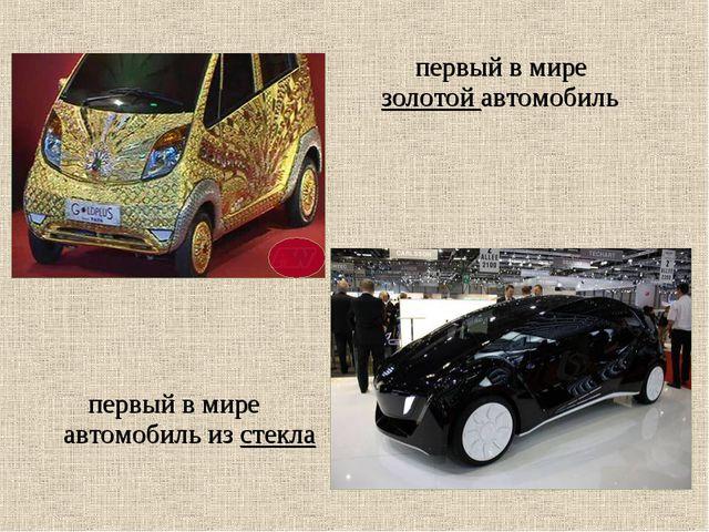 первый в мире золотой автомобиль первый в мире автомобиль из стекла