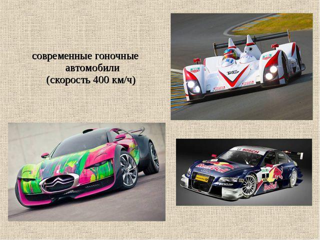 современные гоночные автомобили (скорость 400 км/ч)