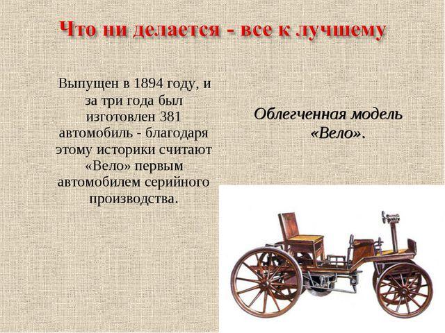 Облегченная модель «Вело». Выпущен в 1894 году, и за три года был изготовлен...