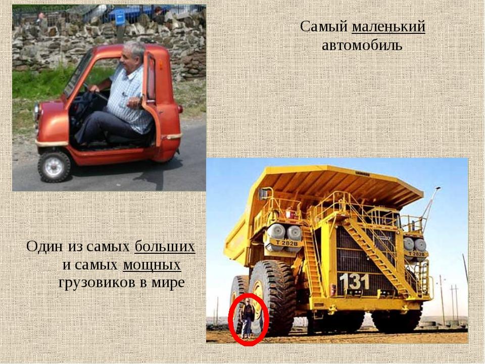 Самый маленький автомобиль Один из самых больших и самых мощных грузовиков в...