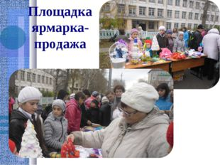 Площадка ярмарка- продажа