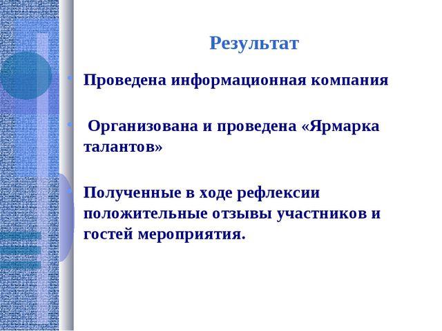 Результат Проведена информационная компания Организована и проведена «Ярмарка...