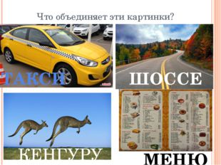 Что объединяет эти картинки? ТАКСИ ШОССЕ КЕНГУРУ МЕНЮ