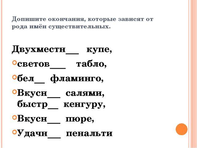 Допишите окончания, которые зависят от рода имён существительных. Двухместн...