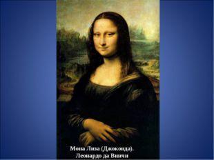 Мона Лиза (Джоконда). Леонардо да Винчи