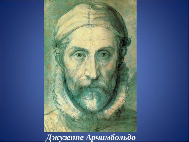 Джузеппе Арчимбольдо