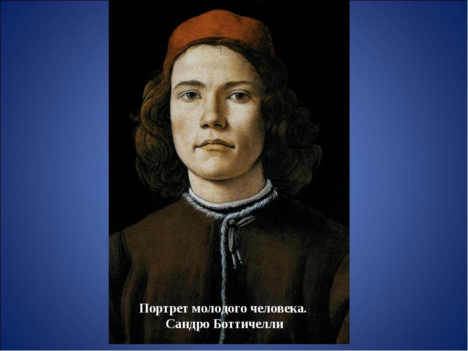 Портрет молодого человека. Сандро Боттичелли