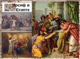 Иосиф в Египте