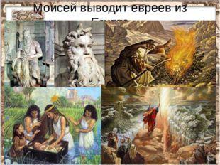 Моисей выводит евреев из Египта