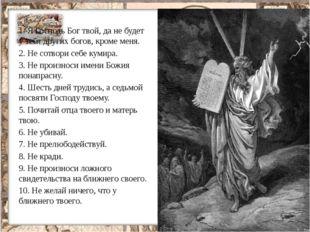 1. Я Господь Бог твой, да не будет у тебя других богов, кроме меня. 2. Не сот