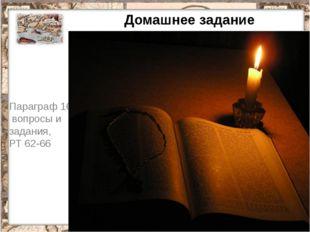 Домашнее задание Параграф 16, вопросы и задания, РТ 62-66
