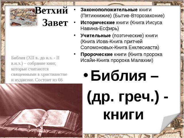 Ветхий Завет Законоположительные книги (Пятикнижие) (Бытие-Второзаконие) Исто...