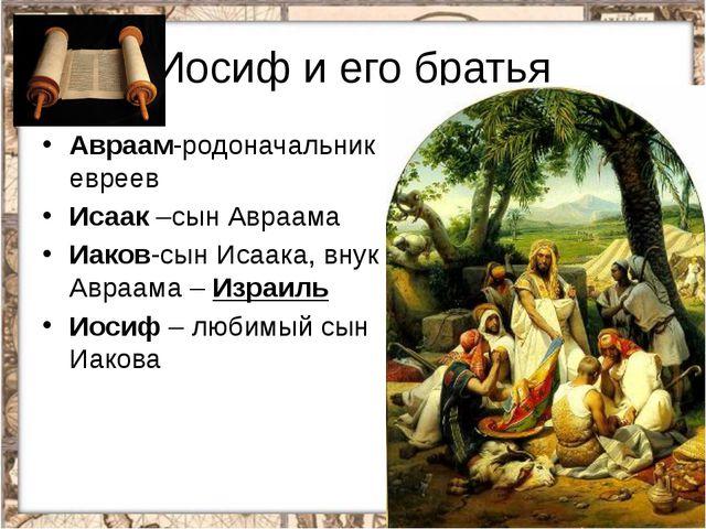 Иосиф и его братья Авраам-родоначальник евреев Исаак –сын Авраама Иаков-сын И...