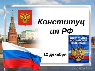 Конституция РФ 12 декабря