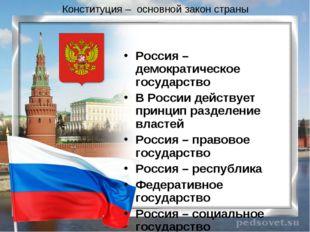 Россия – демократическое государство В России действует принцип разделение вл