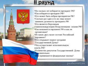 II раунд На сколько лет избирается президент РФ? Как избирается президент РФ?