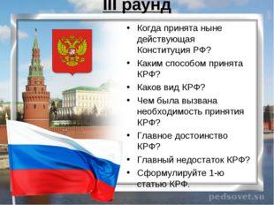 III раунд Когда принята ныне действующая Конституция РФ? Каким способом приня