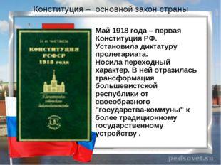 Май 1918 года – первая Конституция РФ. Установила диктатуру пролетариата. Нос
