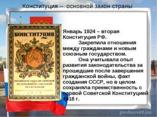 Январь 1924 – вторая Конституция РФ. Закрепила отношения между гражданами и