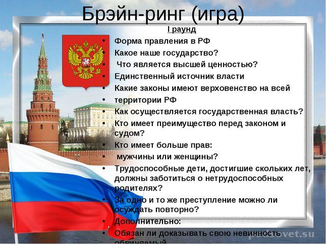 Брэйн-ринг (игра) I раунд Форма правления в РФ Какое наше государство? Чт...