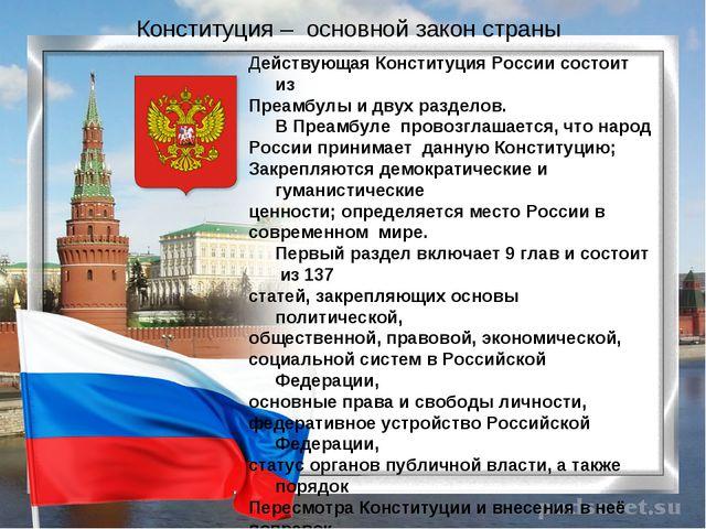 Конституция – основной закон страны Действующая Конституция России состоит из...