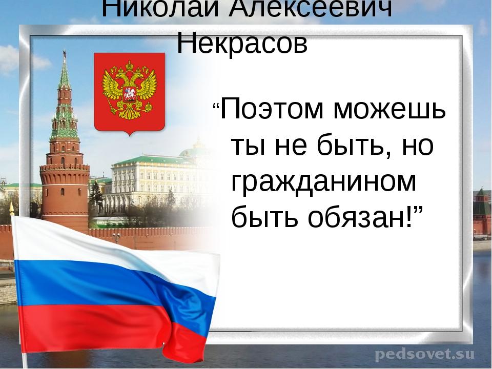 """Николай Алексеевич Некрасов """"Поэтом можешь ты не быть, но гражданином быть об..."""
