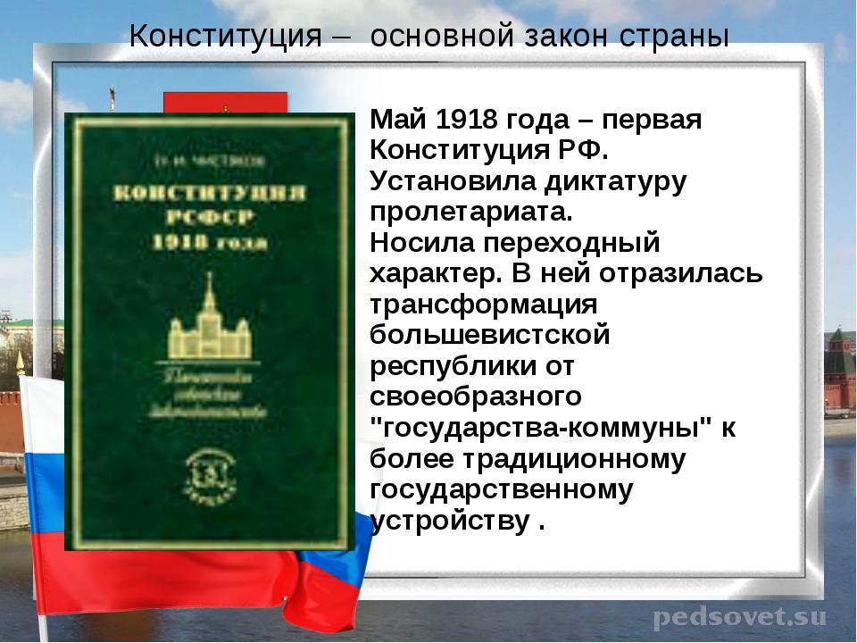 Май 1918 года – первая Конституция РФ. Установила диктатуру пролетариата. Нос...