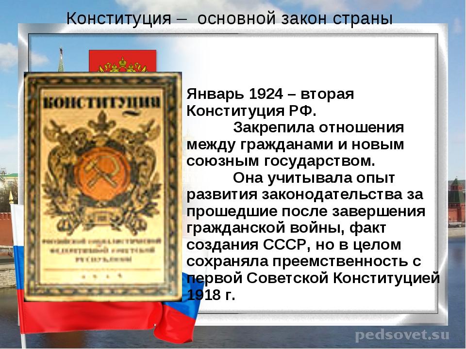 Январь 1924 – вторая Конституция РФ. Закрепила отношения между гражданами и...