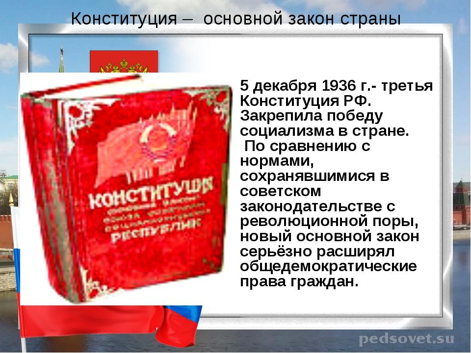5 декабря 1936 г.- третья Конституция РФ. Закрепила победу социализма в стран...