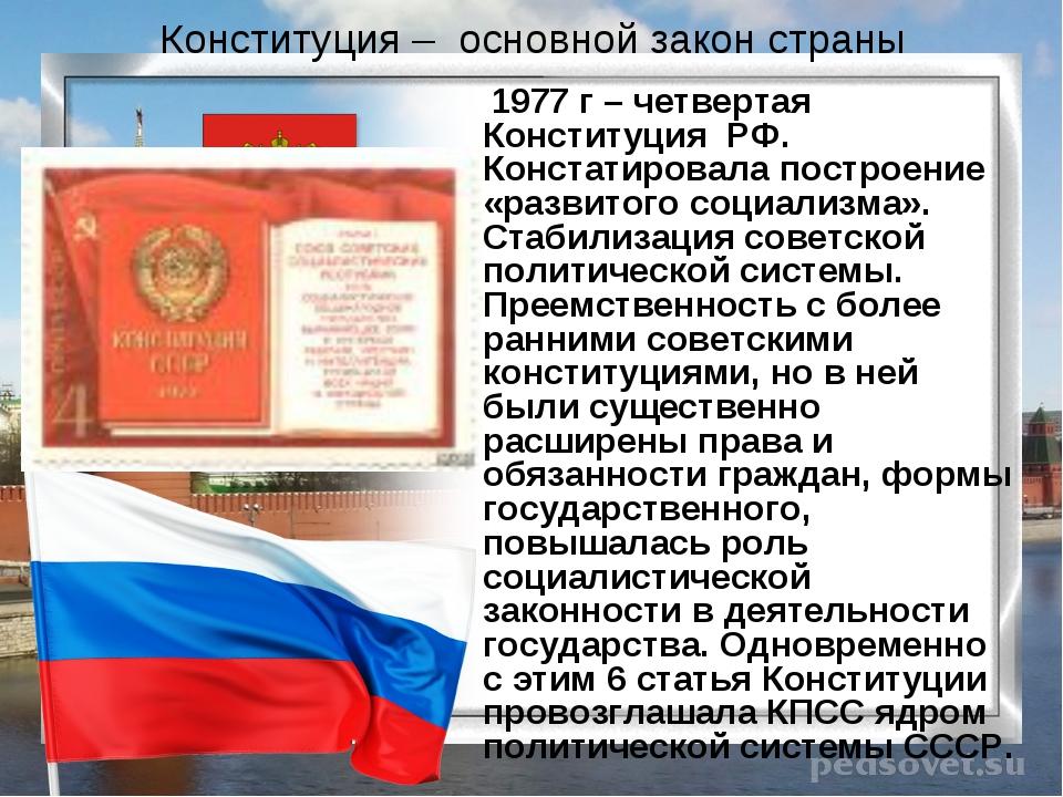 1977 г – четвертая Конституция РФ. Констатировала построение «развитого соци...