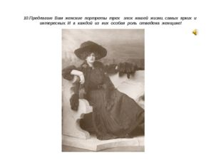 10.Предлагаю Вам женские портреты трех эпох нашей жизни, самых ярких и интере