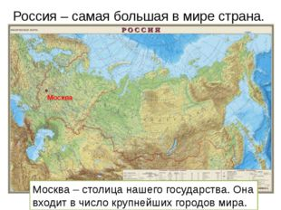 Россия – самая большая в мире страна. Москва Москва – столица нашего государс
