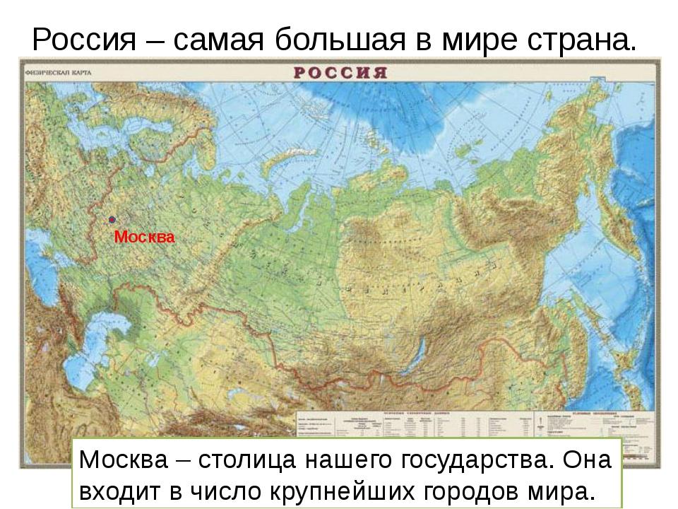 Россия – самая большая в мире страна. Москва Москва – столица нашего государс...